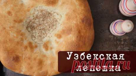 Рецепт: Узбекская лепешка в духовке - традиционный хлеб народов Средней Азии Испечь вкусную узбекскую лепешку в обычной духовке испечь просто. Конечно же тандырная лепешка это эталон, но если знать простые секреты то можно приготовить...