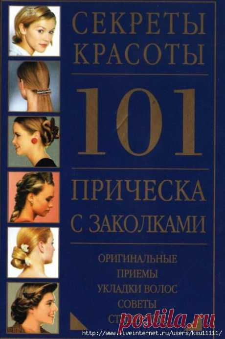 101 Прическа с заколками
