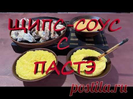 ЩИПС-СОУС С ПАСТЭ Традиционное Адыгское блюдо!