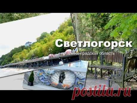 Светлогорск, Калининградская область - YouTube
