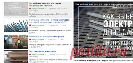 Как выбрать электрод для сварки. Инструкция для чайников — Яндекс.Видео