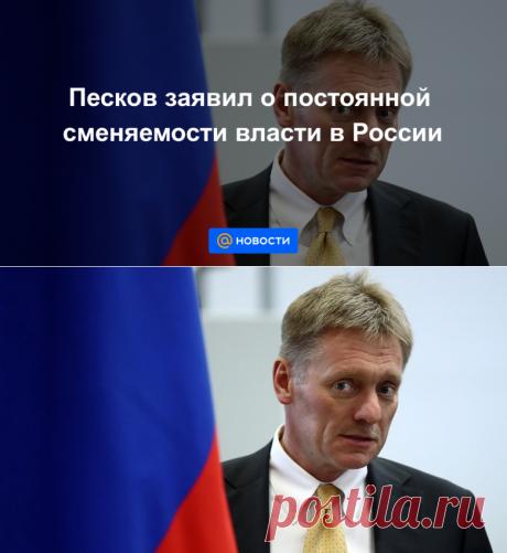 Песков заявил о постоянной сменяемости власти в России - Новости Mail.ru