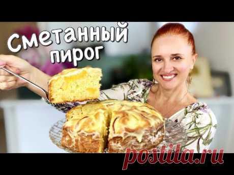 СМЕТАННЫЙ ПИРОГ С ЯБЛОКАМИ И ПЕРСИКАМИ со сметанной заливкой Нежный и вкусный Люда Изи Кук пирог