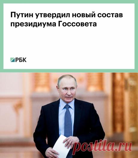 Путин утвердил новый состав президиума Госсовета :: Политика :: РБК