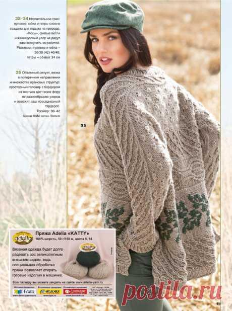 Пуловер-оверсайз с рельефными и жаккардовыми поперечными узорами