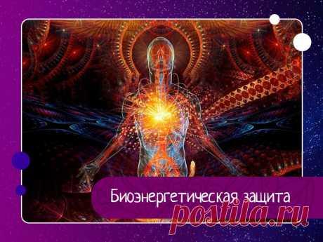Биоэнергетическая защита — Эзотерика, психология, философия