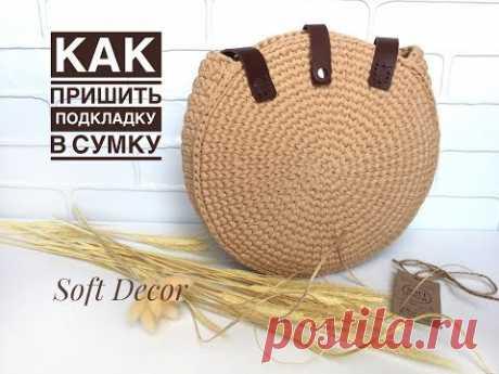 КАК ПРИШИТЬ ПОДКЛАДКУ В СУМКУ ИЗ ТРИКОТАЖНОЙ ПРЯЖИ. Потайной шов. Вasket crochet yarn