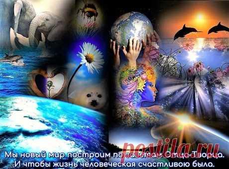 """Планетарное творчество от 27.11.18г.          """"Мы новый мир построим по заветам Отца-Творца. И чтобы жизнь человеческая счастливою была"""".  1 цикл – Отжившее, ненужное отпустим с благодарностью и навсегда. Откроем вход для нового, для бес…"""