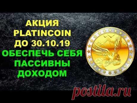 Акция платинкоин до 30 октября 19 г Почему нужно в ней участвовать? Сколько получите
