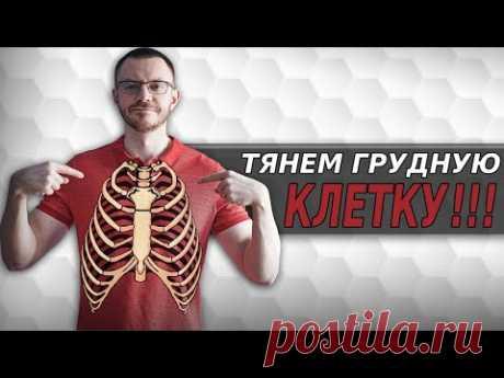 Растяжка для грудных мышц и грудной клетки.