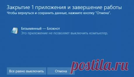 3 ошибки, которые допускают многие при выключении компьютера | Записки Айтишника | Яндекс Дзен