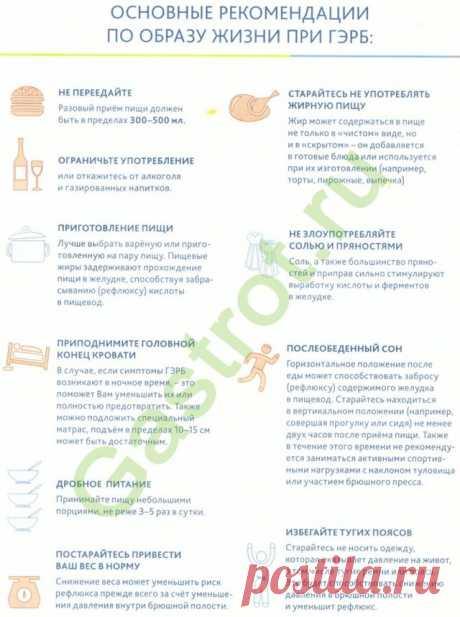 Гастроэзофагеальная рефлюксная болезнь: симптомы и клинические рекомендации по лечению заболевания, его код и диагностика у детей Гастроэзофагеальный рефлюкс-эзофагит – заболевание желудочно-кишечного тракта, связанное с произвольным выбросом соляной кислоты в пространство пищевода после употребления еды.