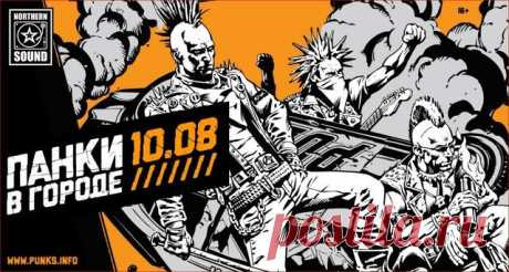 Летом 2019 года в Москве панк-рок громко напомнит о себе — 10 августа в клубе Pravda состоится фестиваль «Панки в городе». Начало панк-рок-слёта — в 15-00, окончание — в 23-00, вход разрешён гостям старше 16 лет.  Все цены на билеты официальные.