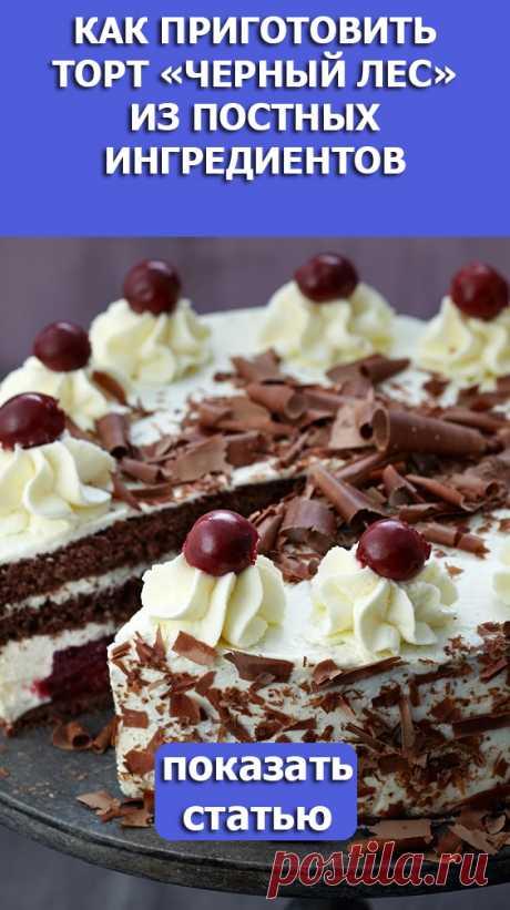 СМОТРИТЕ: Как приготовить торт «Черный лес» из постных ингредиентов