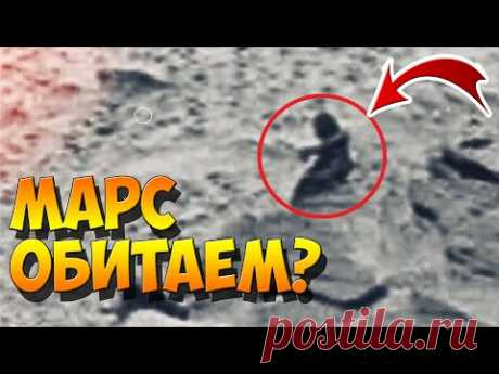 Марс Обитаем! Новые Доказательства - YouTube