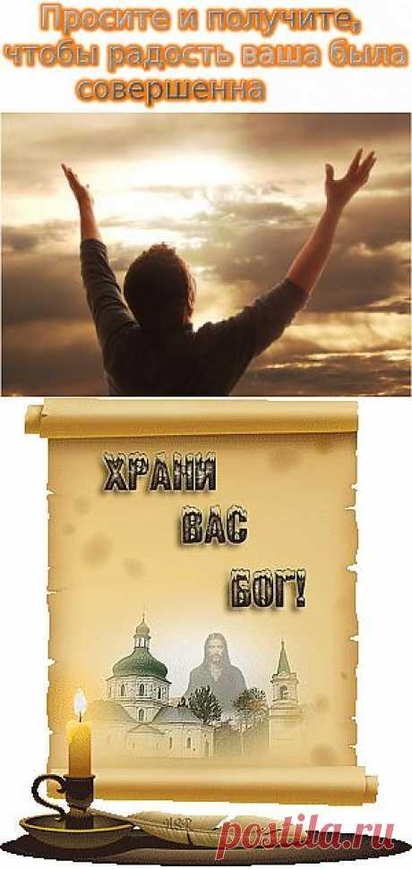 Просите у Бога, но только по Его воле....