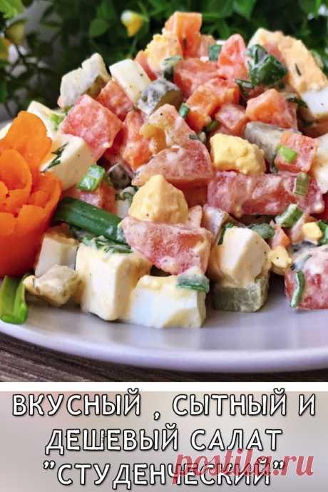 Вкусный , сытный и дешевый салат «Студенческий»  Очень вкусный и сытный салатик. Дёшево и сердито