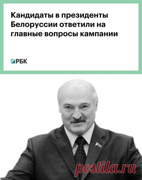 Кандидаты в президенты Белоруссии ответили на главные вопросы кампании :: Политика :: РБК