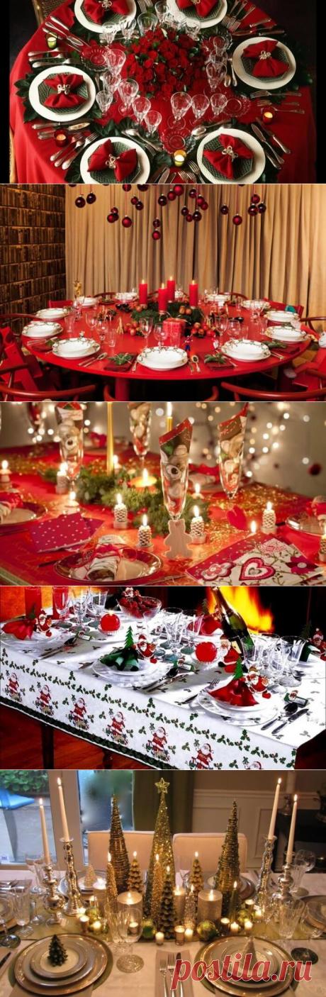 Сервировка новогоднего стола. Как сервировать стол на Новый год? | Тысяча и одна идея