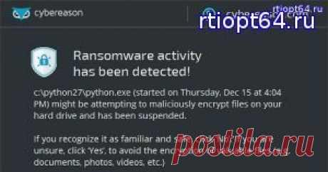 Защита от вируса шифровальщика.