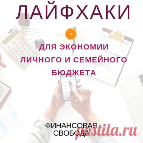 Лайфхаки для экономии - Блог Ольги Мещеряковой Как можно сохранить и накопить деньги, экономя в обычной жизни, лайфхаки