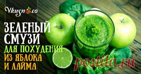 Зеленый смузи для похудения из яблока и лайма