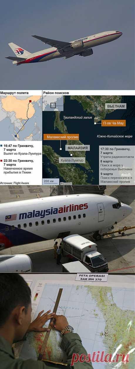 (+1) тема - Тайна исчезновения малайзийского самолета | Наука и техника