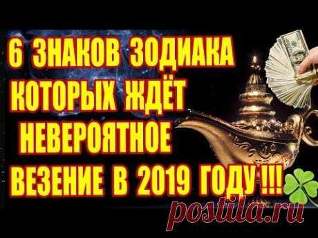 6 ЗНАКОВ ЗОДИАКА, КОТОРЫМ ПОВЕЗЁТ В 2019 ГОДУ!!!