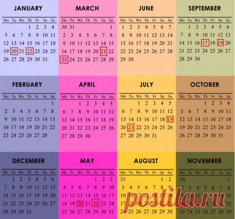Безденежные дни на 2016 — 2017 год.