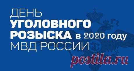 День уголовного розыска России в 2020 году: какого числа, дата