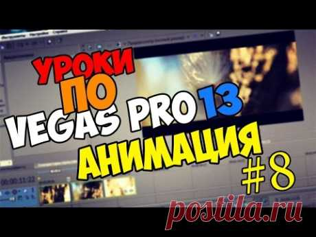 Уроки по Sony Vegas Pro 11/12/13 | Анимация