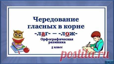 Орфографическая разминка «Чередование гласных в корне -лаг – лож-» - Русский язык 5 класс