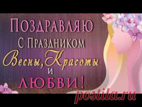 🎶💗 С Днем 8 Марта - Праздником Весны, Красоты и Любви! 🎶💗2020 - YouTube