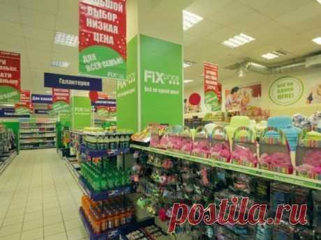 9 советов для постоянных посетителей магазина Fix Price | весело живем на 30K | Яндекс Дзен
