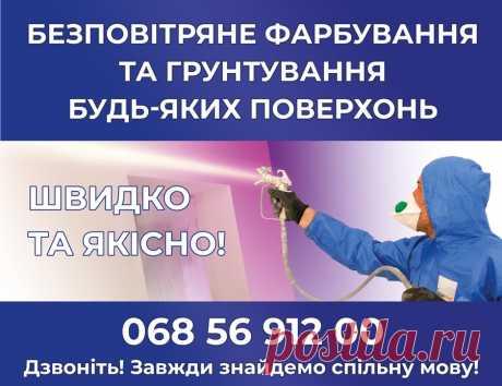 Безповітряне фарбування будь-яких поверхонь - Будівельні послуги Косів на board.if.ua код оголошення 52500