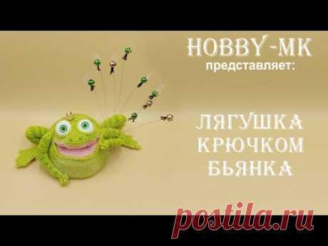 Лягушка крючком Бьянка ч.1 (авторский МК Светланы Кононенко)
