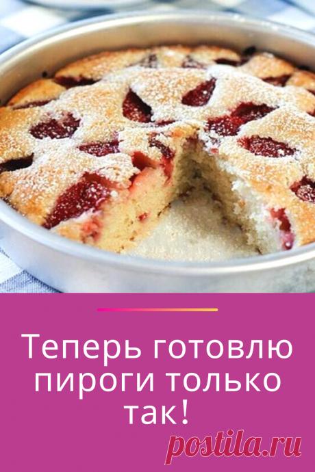 Теперь готовлю пироги только так!