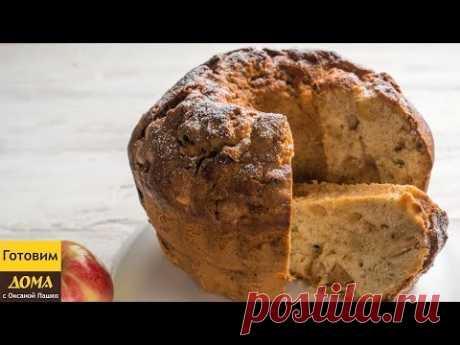 Воздушный КЕКС С ЯБЛОКАМИ 🍰 Очень простой и вкусный яблочный кекс с корицей