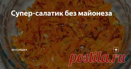Супер-салатик без майонеза Салатик получается сочным, вкусным и достаточно сытным