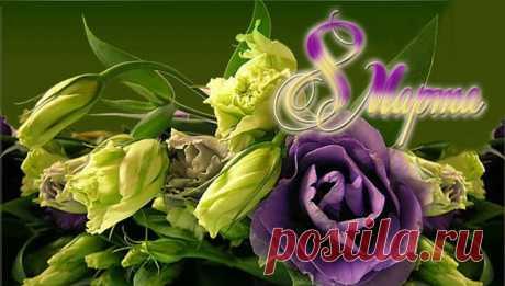 8 Марта: поздравления для всех женщин, открытки и смс - СЕГОДНЯ