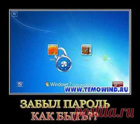 Windows 7 забыл пароль | Блог Дмитрия Валиахметова | Компьютер для чайников