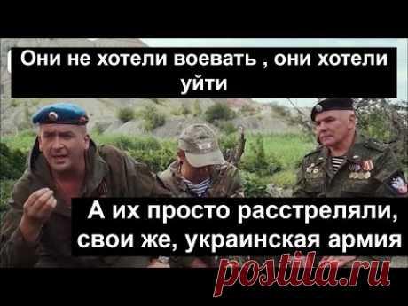 Истории Донбасса! Не хочется в это верить