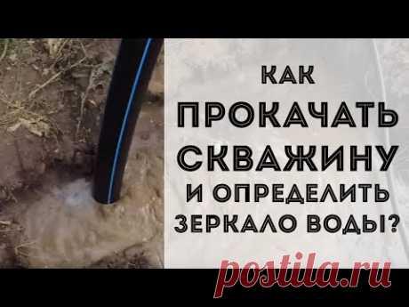 Прокачка и чистка скважины КОМПРЕССОРОМ + как определить ЗЕРКАЛО ВОДЫ на глаз! - YouTube