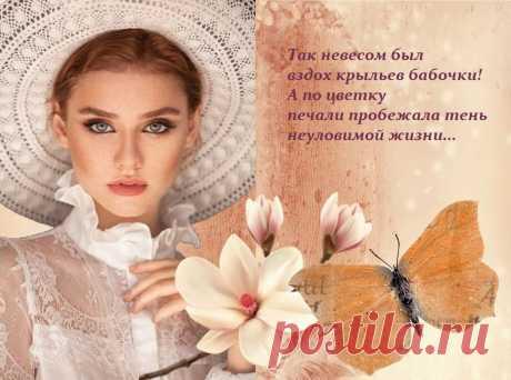 Влюбленным в Весну! ~ Блоги ~ Beesona.Ru
