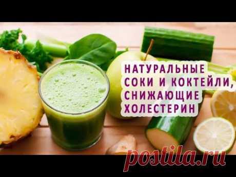 Натуральные соки и коктейли, снижающие холестерин