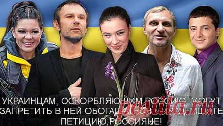 Petition · State Duma of the Russian Federation.: To forbid entry into RUSSIA, to persons who offend, in statements, RUSSIA. To forbid persons who dare to offend Russia, to be enriched at the expense of Russia. · Change.org
