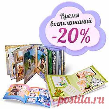 Время воспоминаний - netPrint.ru - Национальный сервис цифровой фотопечати