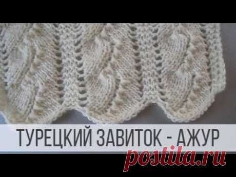 Турецкий завиток - ажурный узор для кофточки, джемпера, кардигана