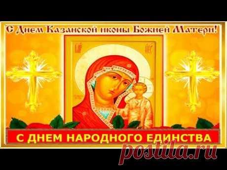 Поздравление с Днем КАЗАНСКОЙ ИКОНЫ Божьей Матери и Народного Единства! - YouTube Обязательно поздравьте ваших близких с праздником этим видео!
