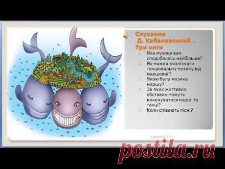 Д.Кабалевський. Три кити.